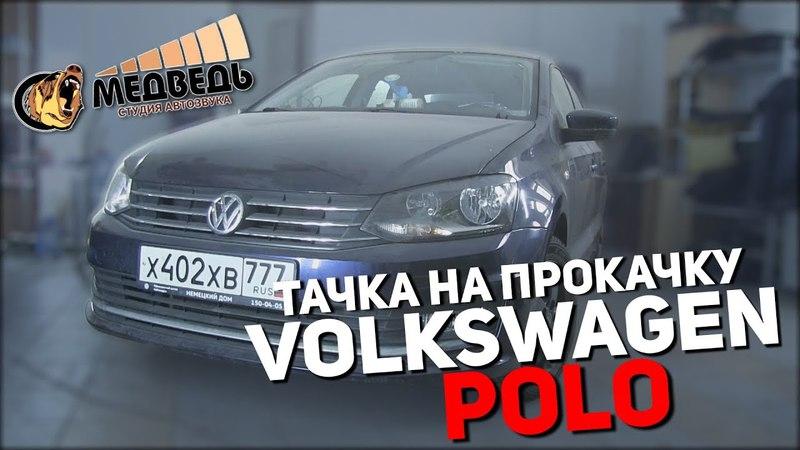43 Тачка на прокачку Volkswagen Polo СТУДИЯ МЕДВЕДЬ