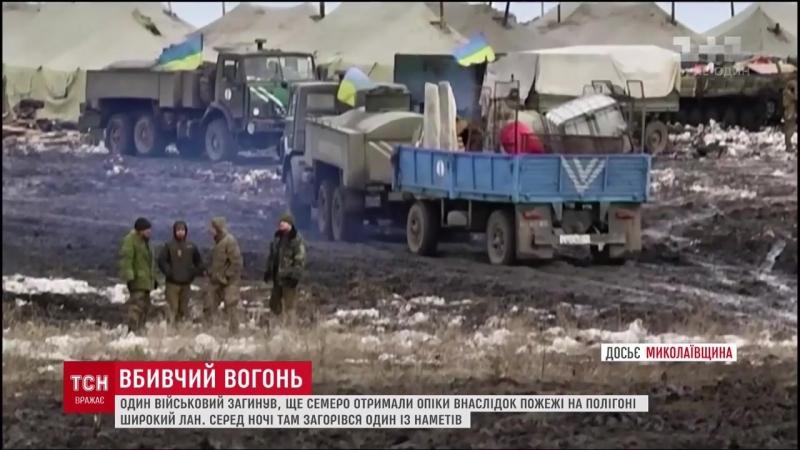 На полигоне Широкий Лан в Николаевской области случился пожар