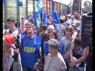 Поезд ЛДПР в Чапаевске (эфир 15 06 2018)