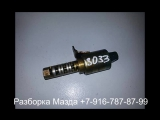 Клапан электромагнитный изменения фаз ГРМ Mazda CX 5 2.0 PE0114420 Разборка Mazda CX 3 5 6 7 9 Москва