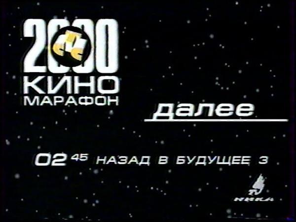 Далее (СТС, 31.12.1999) Назад в будущее 3