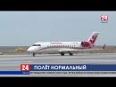 За полгода новый терминал аэропорта «Симферополь» обслужил почти четыре миллиона пассажиров