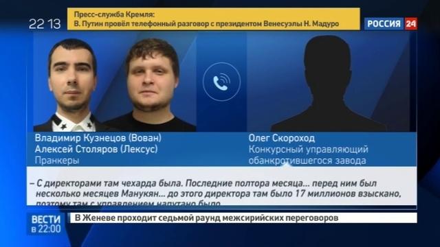 Новости на Россия 24 • Пранкеры выясняли, откуда взялась борзота на заводе Нижнего Тагила