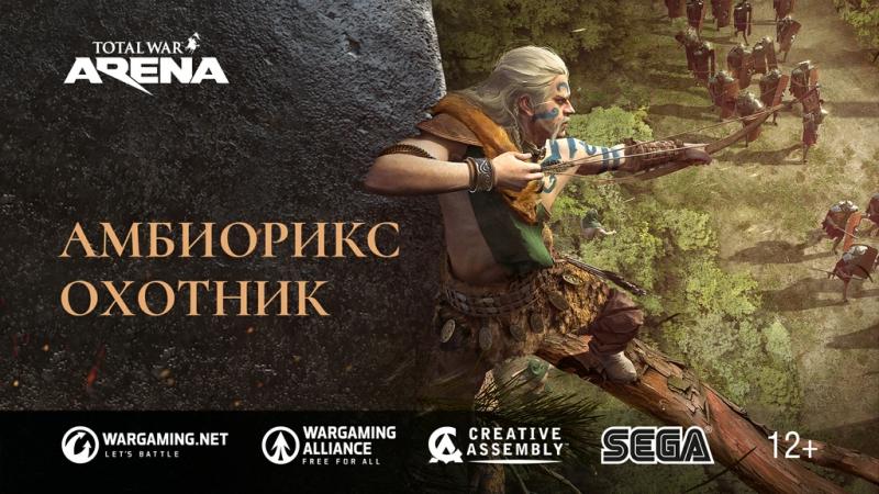 Амбиорикс - новый полководец в Total War: ARENA