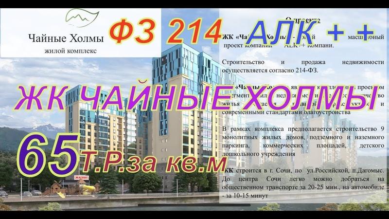 ЖК Чайные Холмы АЛК ФЗ 214 Старт продаж