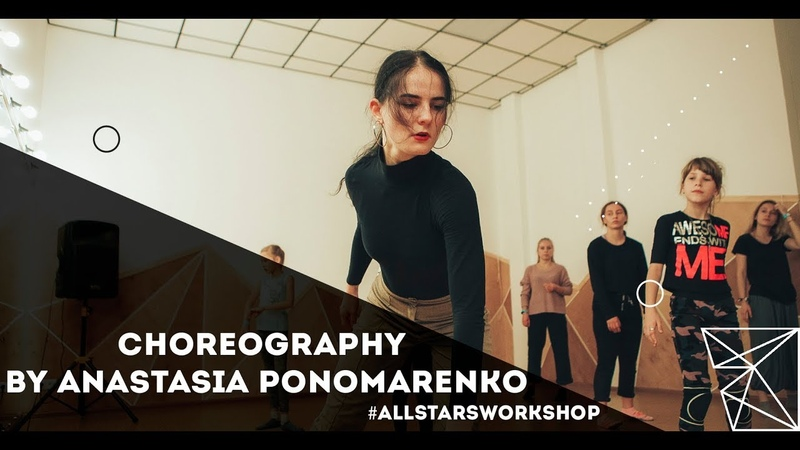 Nao – In The Morning Choreography by Анастасия Пономаренко All Stars Workshop 2018