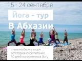 Йога Тур в Абхазию со Светланой Ковалевой 15-24 сентября.