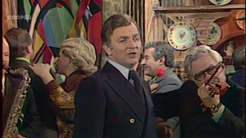 т_с «Кабачок «13 стульев» (8 марта 1978 год)