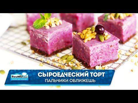 Сыроедческий торт   Меню сыроеда