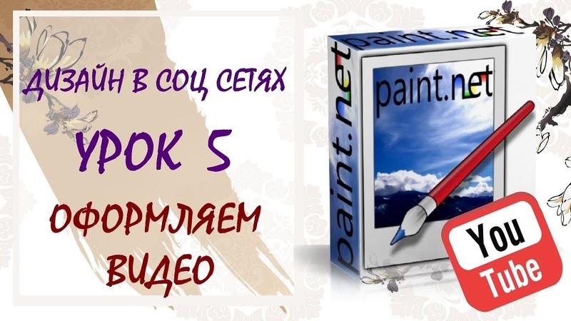 Урок 5 дизайн в paint.net. ОФОРМЛЯЕМ ВИДЕО НА ЮТУБЕ