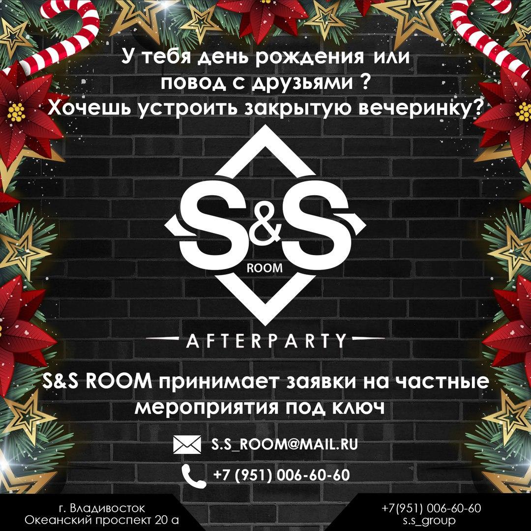 Афиша Владивосток S&S ROOM - Частные мероприятия/Дни Рождения и тд