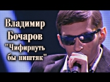 Владимир Бочаров - Чифирнуть бы ништяк Концерт памяти Михаила Круга Крокус Сити Холл 2017