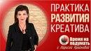 ЭФФЕКТ НЕСТАНДАРТНОГО МЫШЛЕНИЯ Тема недели Выпуск 29 16