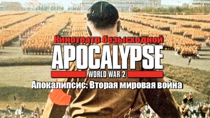 Апокалипсис Вторая мировая война