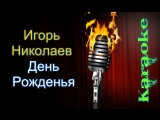 Игорь Николаев - День рожденья ( караоке )