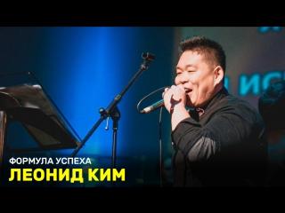 Леонид Ким. «Формула успеха»