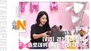 [SE-N. 133] v앱 경리 '어젯밤' 솔로데뷔 LIVE 하이라이트