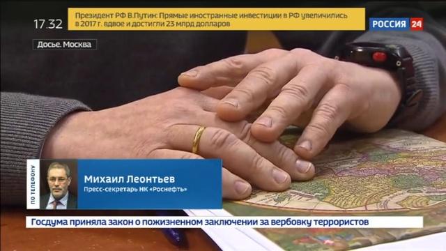 Новости на Россия 24 • Леонтьев: Сечин никогда не отказывался прийти на суд
