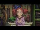 Мэри и ведьмин цветок