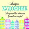 """""""Художник""""-товары для творчества"""