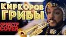 Киркоров Грибы - Оркестр mix. Цвет настроения синий/черный Тает лёд (HeartBeat Brass Band cover)