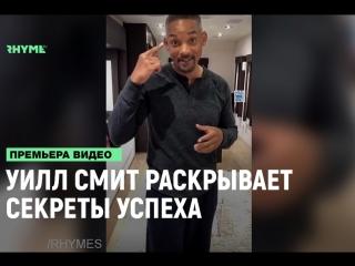 Уилл Смит раскрывает секреты успеха (Русские субтитры) [Рифмы и Панчи]