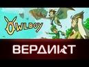 Вердикт: Owlboy