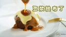 Sticky toffee Pudding with soymilk【曼食慢语】豆乳热布丁,跟你认识的布丁大不同*4K