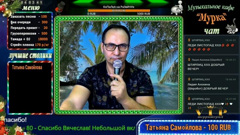 Музыкальное кафе Мурка - Онлайн трансляция из ОК Live. Живой звук, исполнение песен на заказ...НАЧАЛО - 19.02.2018 в 18.30
