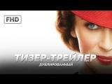 DUB | Тизер-трейлер: «Мэри Поппинс возвращается» / «Mary Poppins Returns», 2019