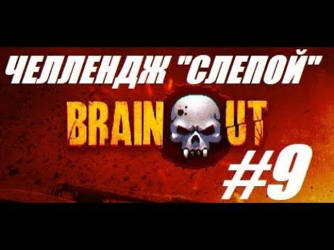 ЧЕЛЛЕНДЖ СЛЕПОЙ || BrainOut 9