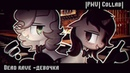 Анимационный пони-клип Девочка-хентай