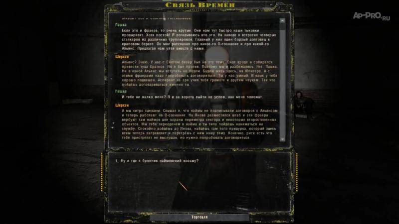 [TheWolfstalker2] S.T.A.L.K.E.R.: Время Альянса 3. Связь Времен - Начало игры