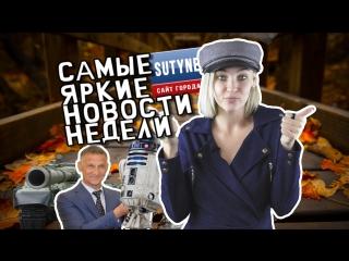 Самые яркие новости недели от sutynews.ru. Выпуск от 28 сентября 2018г.