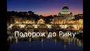 13. Подорож до Риму
