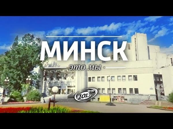 Минск - это мы: Дмитрий Максимович, радиоведущий ОНТ