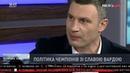 Мэр Киева Виталий Кличко играет на гитаре в студии NewsOne 05 02 17