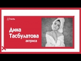 Дина Тасбулатова о романтичной