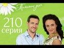 Татьянин день 210 серия