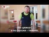 Как олимпийский чемпион Андрей Арямнов  делает блог на YouTube