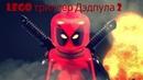 Lego триллер Дэдпула 2