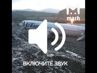 Переговоры пилотов разбившегося Боинга в Сочи