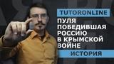 Крымская война пуля, которая победила Россию
