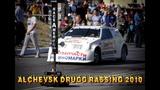 DRUGG RASSING АЛЧЕВСК 2010