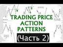 Price Action (Часть 2)