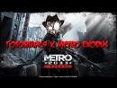 Прохождение Metro 2033 Redux. Готовимся к Metro Exodus 4