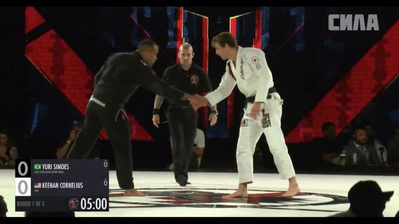 Keenan Cornelius vs Yuri Simoes ACB JJ 13 - Fightwear.ru