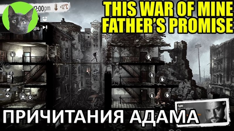 This War of Mine Father's Promise 3 Причитания Адама