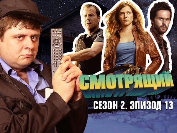 Смотрящий сезон 2 выпуск 13 Демоны Да Винчи 24 часа и Революция