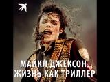 Майкл Джексон. Жизнь как триллер